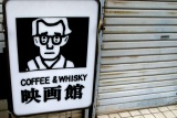 coffee and whisky in kamakura