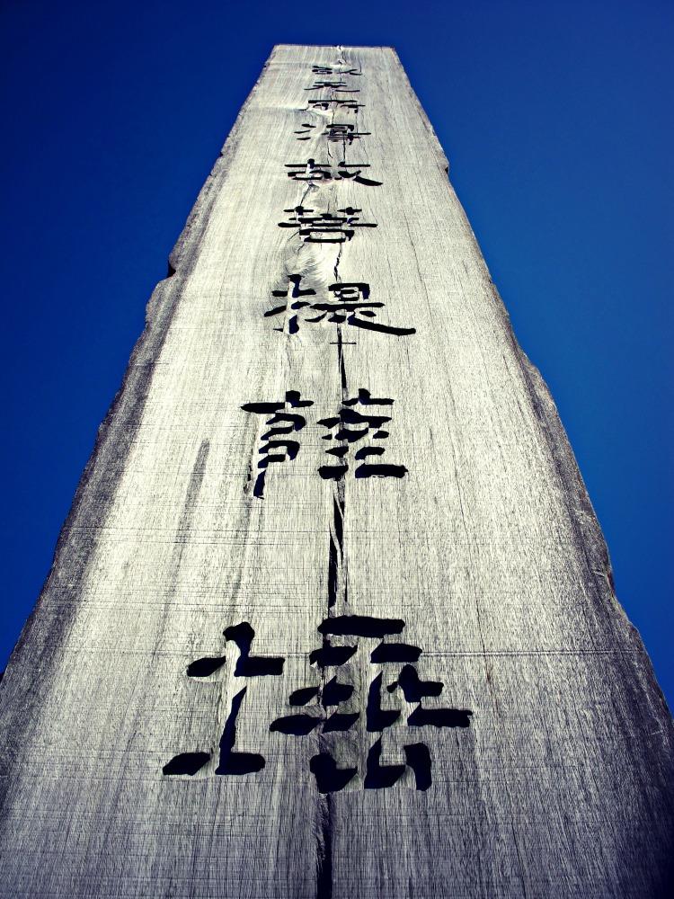 One of many wooden steles at Wisdom Path, near the foot of Lantau Peak on Lantau Island.
